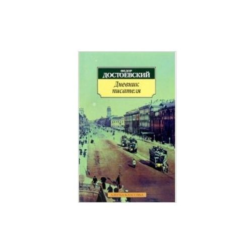 Książki do nauki języka, Dnewnik Pisatiela (Dziennik Pisarza) (opr. miękka)