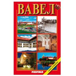 Wawel, wersja rosyjska - Rafał Jabłoński (opr. broszurowa)